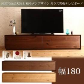 テレビボード 完成品 天然木 国産 ローボード 大型 テレビ台 幅:180cm 55型 55インチ テレビ 対応 日本製 高級 / テレビボード  180cm