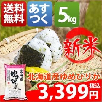 米 5キロ 送料無料 白米 または 玄米 ゆめぴりか 北海道産 30年産 1等米 特A お米 5kg 安い クーポン対象