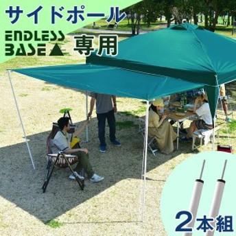 当店タープテント専用 サイドポール 2本組