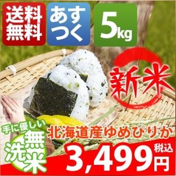 無洗米 5kg 送料無料 ゆめぴりか 北海道産 30年産 1等米 特A 米 5キロ お米 クーポン対象