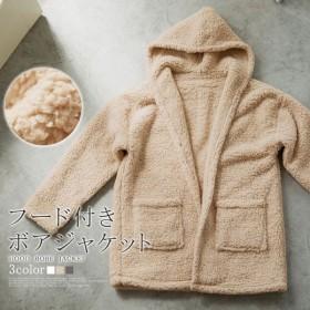 レディースアウター ボアフード付き ジャケット カーディガン ファー コート もこもこ 保温 暖か ボリューム アウター 羽織 ポケット付 帽子付