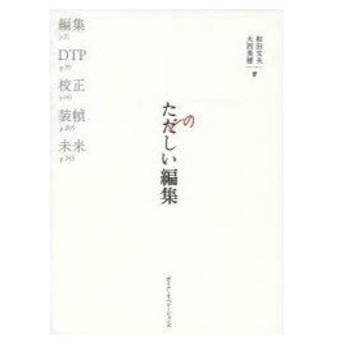 たのしい編集 本づくりの基礎技術:編集、DTP、校正、装幀 和田文夫/著 大西美穂/著 /古本