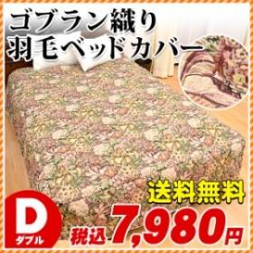 【送料無料】ゴブラン織り 羽毛ベッドカバー ダブルサイズ (140×200×40cm)