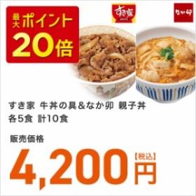 【送料無料】すき家 牛丼の具&なか卯 親子丼 各5食計10食