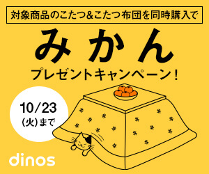 dinos cecileカード会員なら送料無料&5%OFF!
