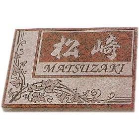 天然石 アール ヌーヴォー/カメオ彫り/赤ミカゲ石/オリジナル書体/ローマ字ザフ体
