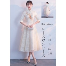 チャイナドレス 刺繍 ウエディングドレス 袖あり ロングドレス 発表会 七分袖 ドレス 二次会 結婚式 お呼ばれ