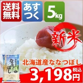 米 5キロ 送料無料 白米 ななつぼし 北海道産 30年産 1等米 特A お米 5kg 安い クーポン対象