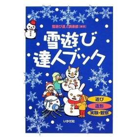 雪遊び達人ブック 遊び・造形・実験・観察/雪遊び達人倶楽部【編著】