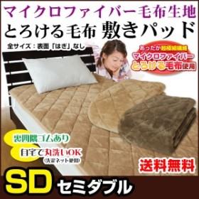 敷きパッド セミダブル ベッドパッド 送料無料 とろけるような肌さわり あったか毛布生地で