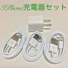 ライトニングケーブル iPhone 充電器セット ケーブル 3本セット.