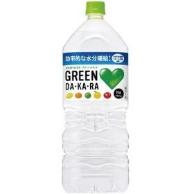 サントリー GREEN DA・KA・RA 2L ペットボトル 1ケース(6本)