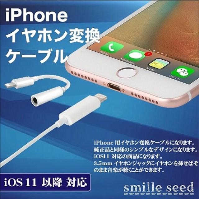 イヤホン変換ケーブル 最新ios対応 iPhone8 iPhoneX iPhone7 iPhone イヤホンケーブル