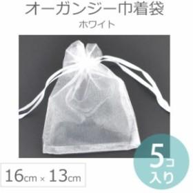 オーガンジー巾着袋 ホワイト 16×13cm(5枚入)[メール便可]