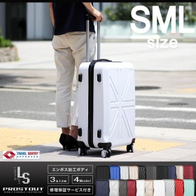 【★品質保証★】【Sサイズ・Mサイズ/Lサイズ送料無料】PRO STOUT 3モデル キャリーケース1年保証