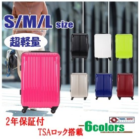超軽量 TSAロック搭載 スーツケース