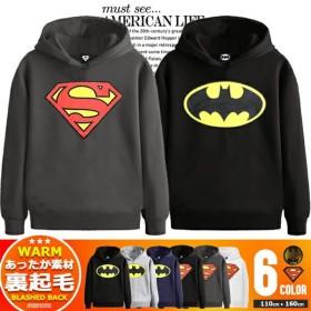 キッズ 裏起毛 パーカー バットマン&スーパーマン BIGロゴ 子供服 ジャスティスリーグ プリント スウェット パーカ 男の子 女の子 ジュニア こども服