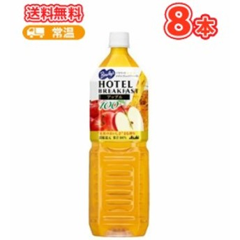 アサヒ バヤリース ホテルブレックファースト アップル100% 1.5L×8本 ペットボトル 果汁100%ジ