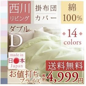 布団カバー ダブル 掛け布団カバー 西川 綿100% 日本製 羽毛布団対応Calari Club(カラリクラブ)ダブル