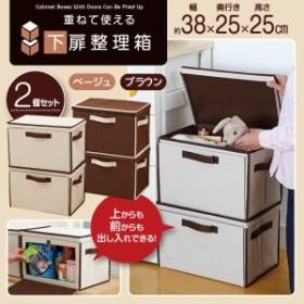 重ねて使える下扉整理箱2個set (Cabinet boxes with doors)