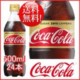コカ・コーラ ゼロカフェイン 500ml 24本 (24本×1ケース) PET コカコーラ 炭酸飲料 (ゼロフリー)
