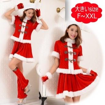 クリスマス コスプレ サンタコス サンタクロース レディースサンタ コスプレ コスチューム 衣装 仮装 大きいサイズ /SA2