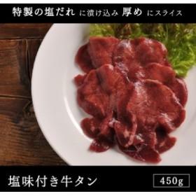 アメリカ産 塩味付き牛タン 450g (焼肉 焼き肉 タン BBQ ホルモン)