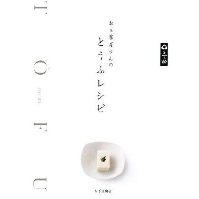 お豆腐屋さんのとうふレシピ/もぎ豆腐店【著】