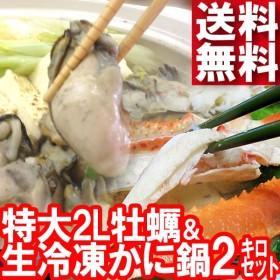 カニ鍋、牡蛎鍋、鍋セット訳あり激安2kg★2Lサイズカキ1kg&ずわいがに1kgセット【送料無料】生冷凍のカニ牡蠣が、鍋の全ての具材を美味しくします★