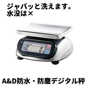 SL-WP SL-1000WP 防水・防塵デジタルはかり A&D