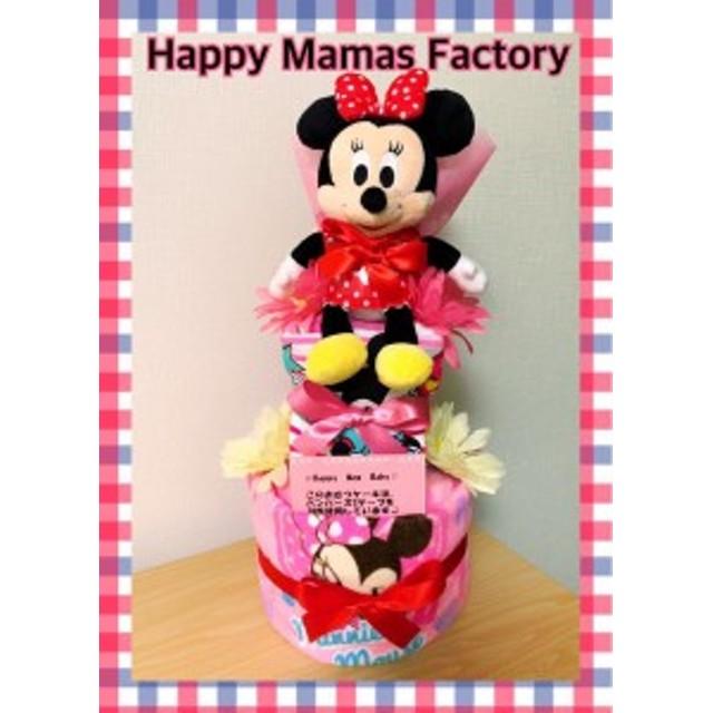 ミニーちゃんのおむつケーキ 女の子 送料無料 出産祝い 人気商品 ギフト 贈り物 ぬいぐるみ