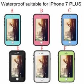 スマホケース iphone7 ケース iphone8 防水ケース iphone7 plus 携帯防水ケース カバー 完全防水 IP68規格 耐衝撃 薄型軽量 全面保護