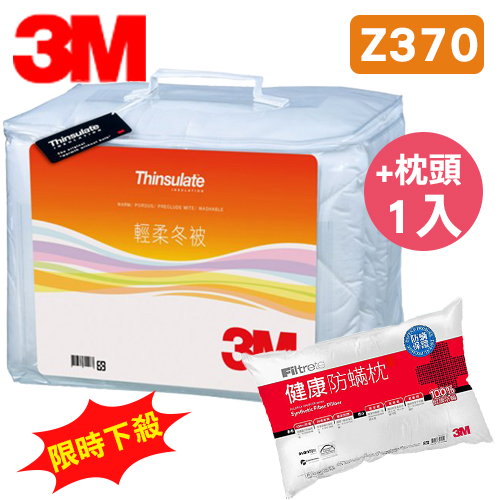 【優質特選】3M 新絲舒眠 Thinsulate Z370 輕柔冬被 標準雙人 可水洗 棉被 保暖 透氣 抑制塵螨 買冬被送健康枕