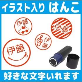 送料無料 ニコちゃんマークのはんこ 10mm 朱 イラスト スタンプ オーダー シャチハタ 認印 浸透印 シルエット
