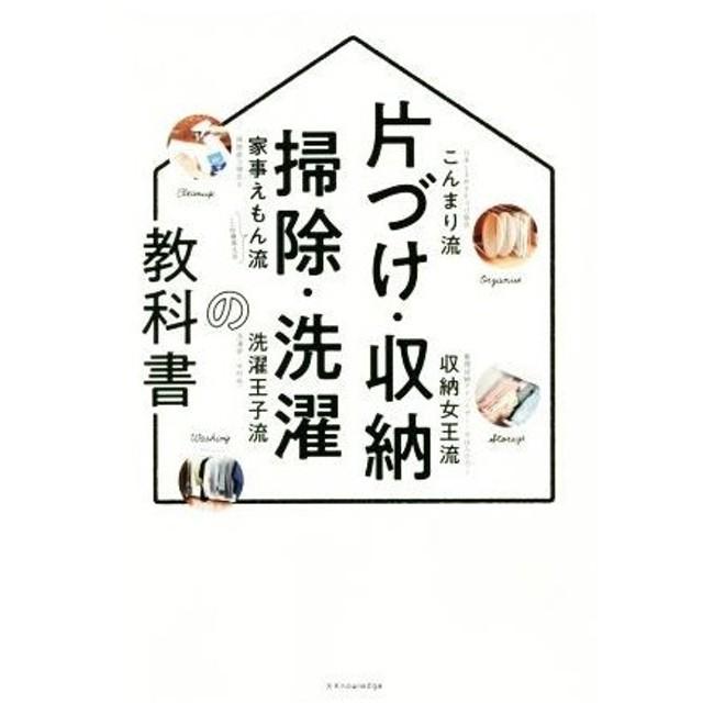 片づけ・収納・掃除・洗濯の教科書/エクスナレッジ(その他)
