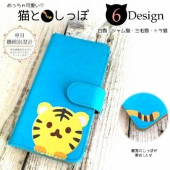 手帳型スマホケース ダイアリー カバー 保護 ZenFone3 Deluxe5.5インチ ZS550KL Y!mobile・楽天モバイル・その他 猫としっぽ ねこ か