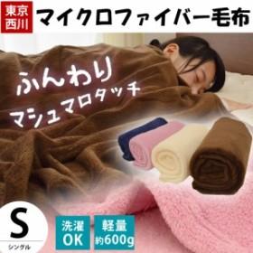 毛布 東京西川 マイクロファイバー毛布 シングル 140×200cm ブラウン ピンク アイボリー ( サンゴマイヤー 軽量 あったか シンプル