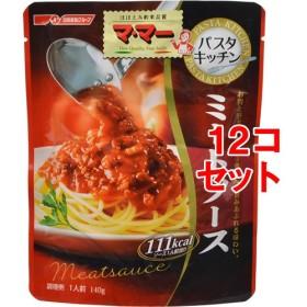 マ・マー パスタキッチン ミートソース (140g12コ)