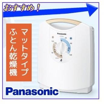 布団乾燥機 パナソニック FD-F06J6 乾燥 布団 洗濯 ダニ退治 ふとん乾燥機 くつ 小物 衣類 ドライ 清潔 Panasonic 訳あり