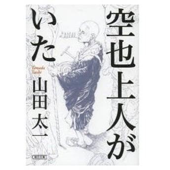 空也上人がいた 山田太一/著 /古本