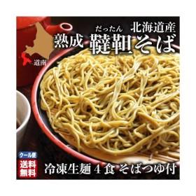 年越しそば 韃靼 そば 冷凍 生麺 4食入 (めん100g×4 つゆ300ml) 北海道 満点きらり無添加 だったん 蕎麦 大中山ふでむら 産地直送 送料無料