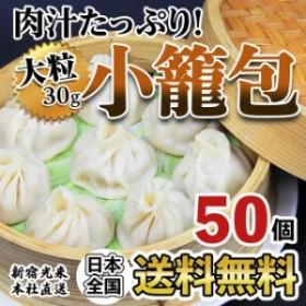新宿光来「小籠包」50個 千葉産高品質「もち豚」とガラスープの煮こごり、肉の旨味とスープがあふれ出します。職人系餃子/肉汁系餃子他