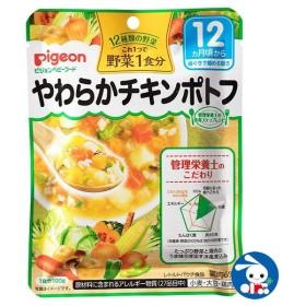 ピジョン)管理栄養士の食育ステップレシピ野菜 やわらかチキンポトフ【ベビーフード】