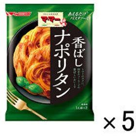 日清フーズ マ・マー あえるだけパスタソース ナポリタン 〈1人前(80g)×2袋入り〉 ×5個