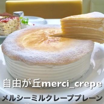 成城マルメゾン大山栄蔵シェフプロデュースのクレープ専門店 メルシーミルクレープ プレーン 5号 ホールケーキ 冷凍