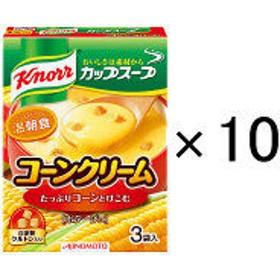 味の素 クノール カップスープ コーンクリーム(3袋入) 10箱