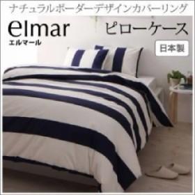 単品 単品 ナチュラルボーダーデザインカバーリング エルマール用 枕カバー 1枚 (カラー イエロー) 黄