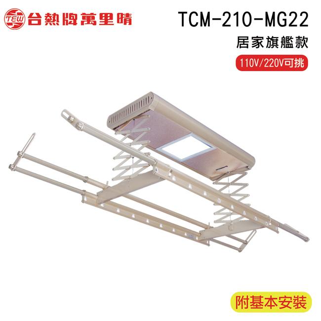 台熱牌 TEW 萬里晴電動遙控升降曬衣機/架(TCM-210-MG22/居家旗艦款)(附基本安裝)(110V/220V二種電壓選擇)