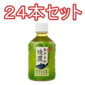(24本セット)綾鷹 280mlPET×24本(1ケース)