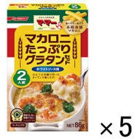 日清フーズ マ・マー マカロニたっぷりグラタンセット ホワイトソース用 2人前 ×5個